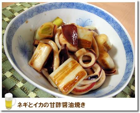 ネギとイカの甘酢醤油焼き