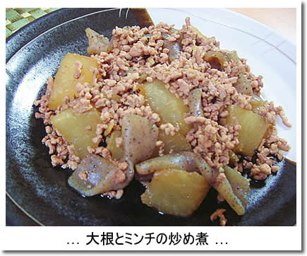 大根とミンチの炒め煮
