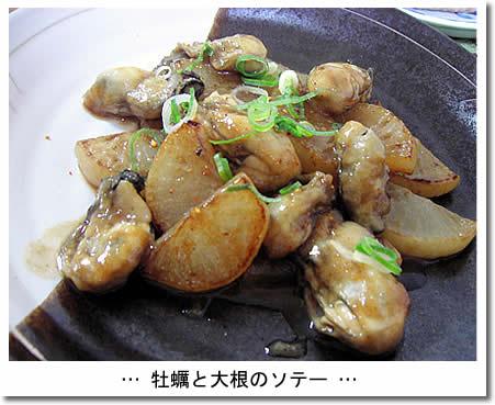 牡蠣と大根のソテー