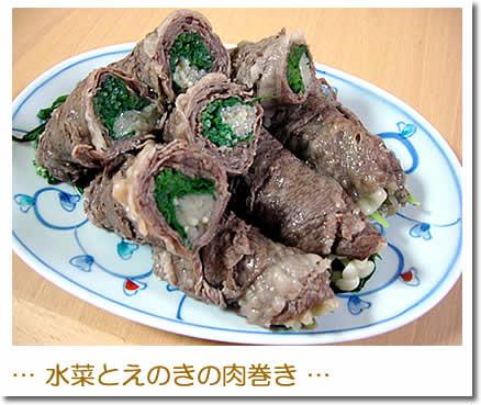 水菜とえのきの肉巻き