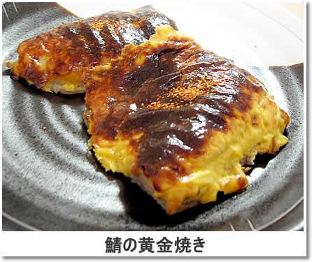鯖の黄金焼き