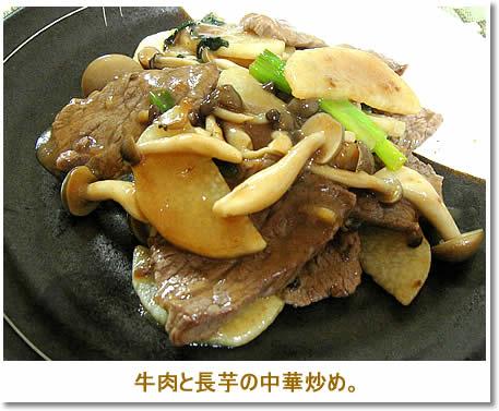 牛肉と長芋の中華炒め